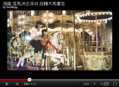 MTR advert - merry go round