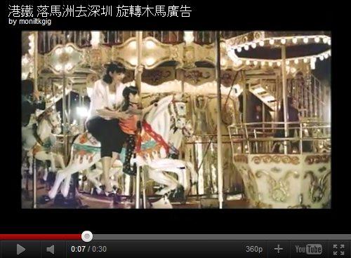 MTR advert - merry go round