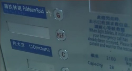 HKU station: button for the 'refuge area' at lift-only entrance
